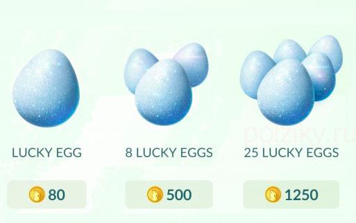 Как получить счастливые яйца в Покемон го